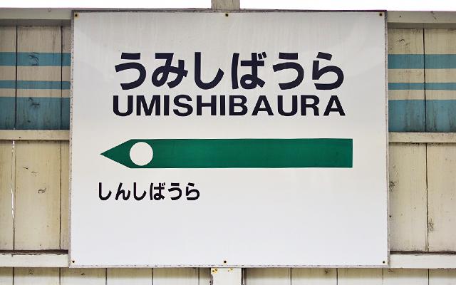 海の上に駅がある!?関東の秘境に行ってきた。
