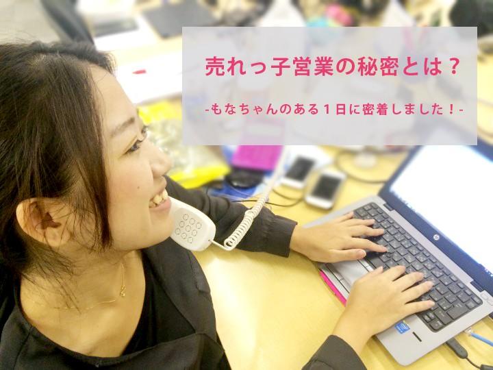 【追跡】売れっ子営業の一日!