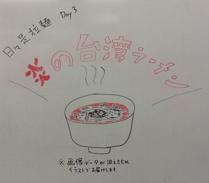 日々是拉麺 Day3 中国台湾料理 味仙