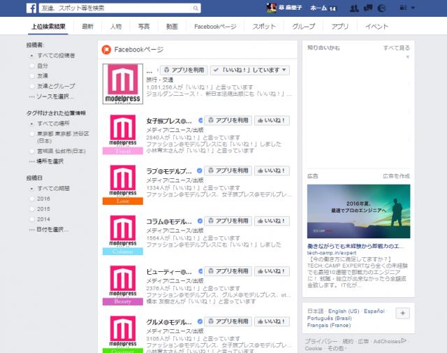 FBアカウント