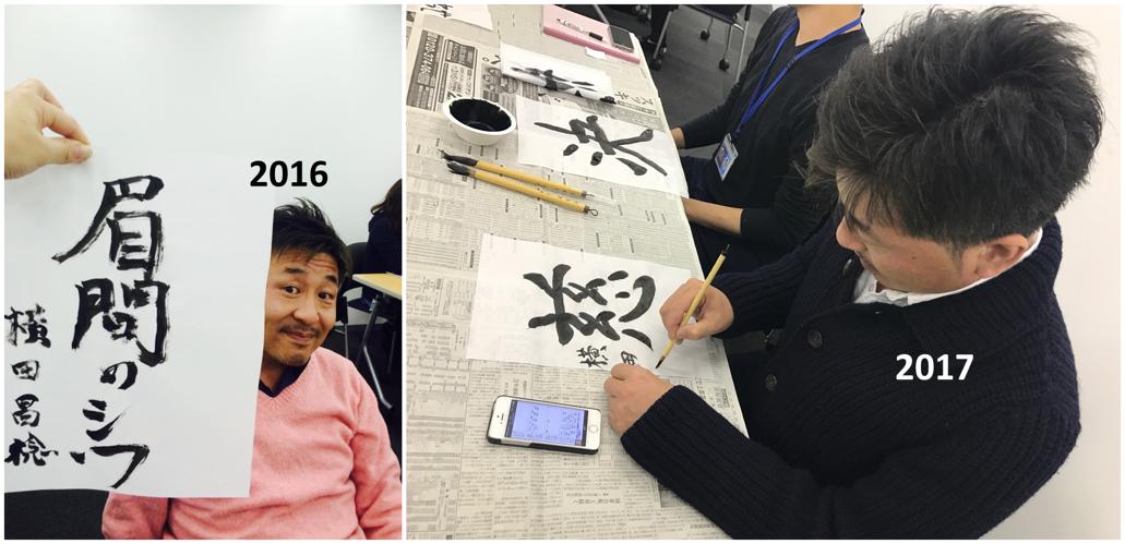 横田さんの去年と今年(優しさが慈愛の域へ)