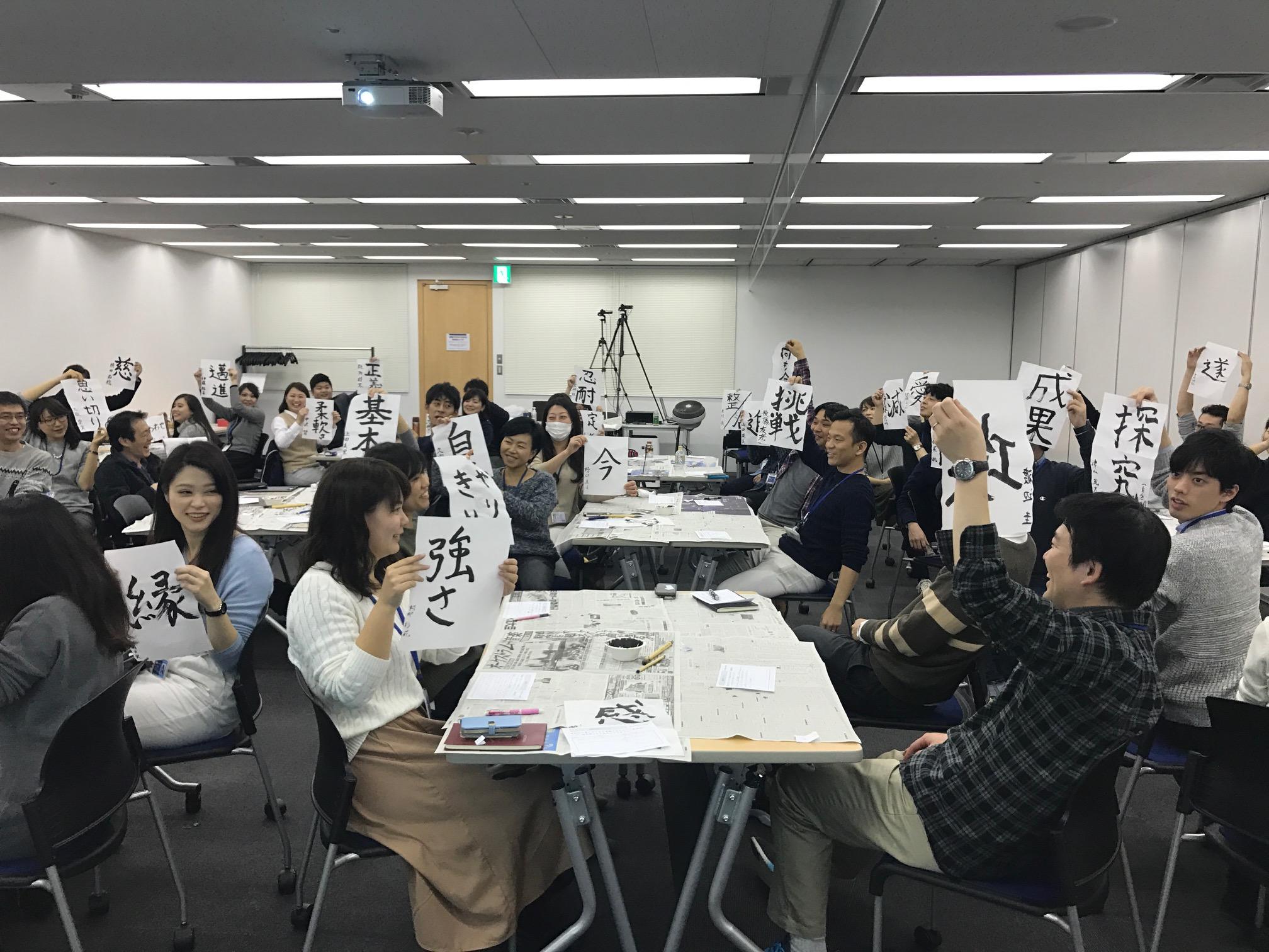 \\50人の書き初め大会!// 事業部キックオフレポート