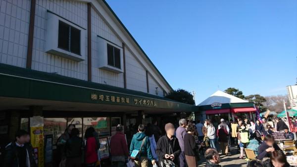 【エブリデイ肉祭り】サイボクハム@埼玉へ行ってきたよ
