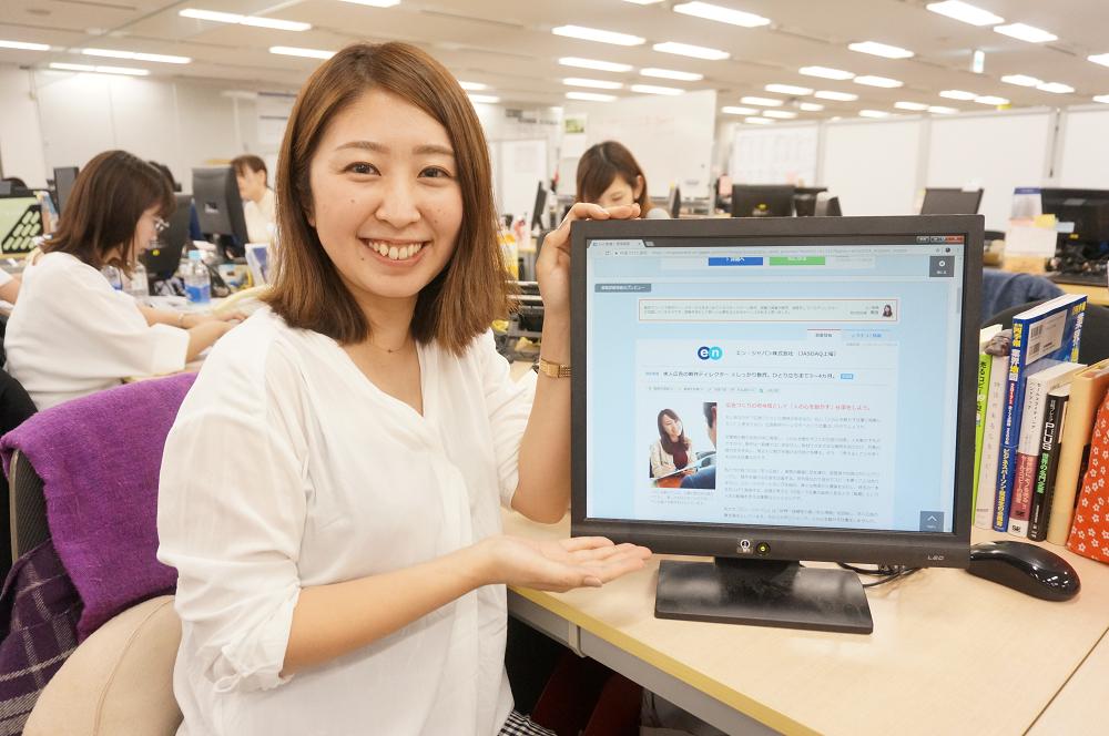 突撃!仕事のリアル ~奥田未央/コピーライター~ #きょうのエン