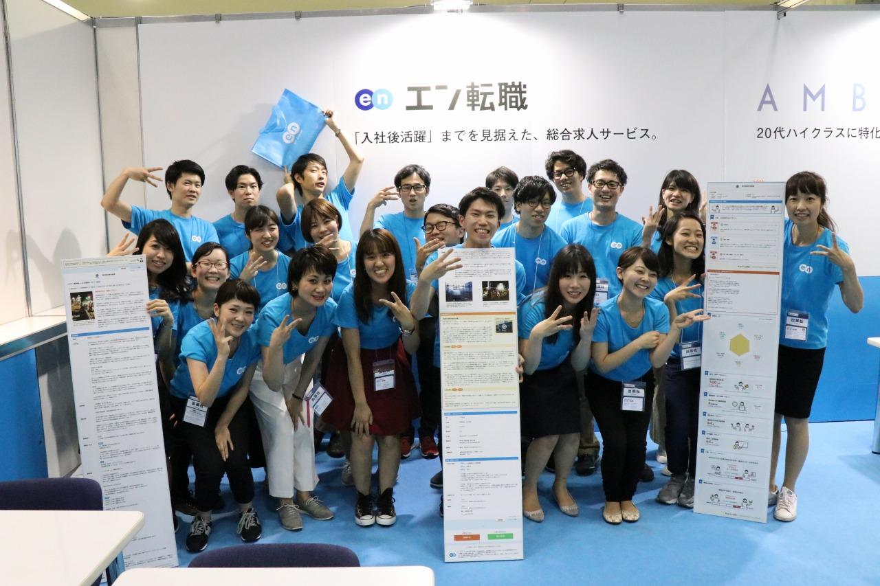 人事の祭典「HR EXPO」、エン・ジャパンブースのご紹介!