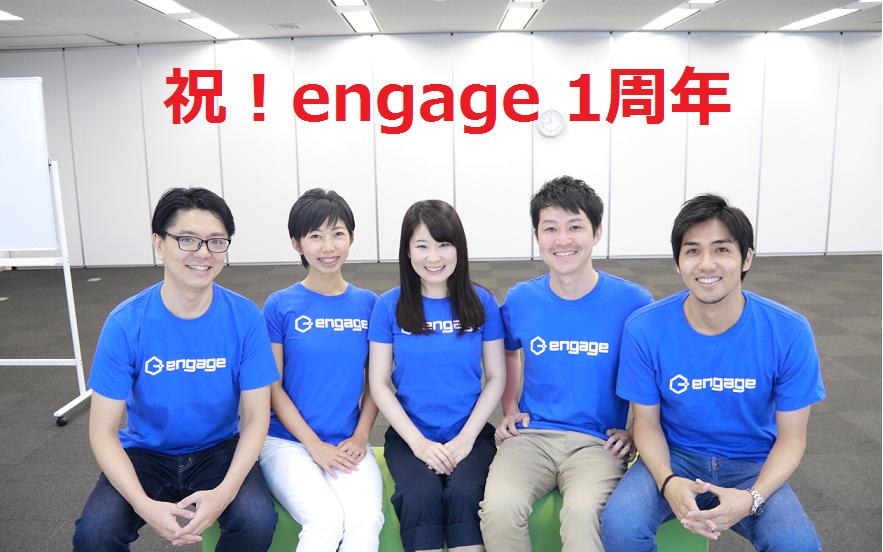 【祝】engage(エンゲージ)1周年!!!