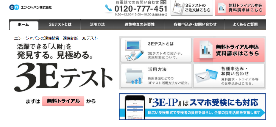 「3Eテスト エン・ジャパン」の画像検索結果
