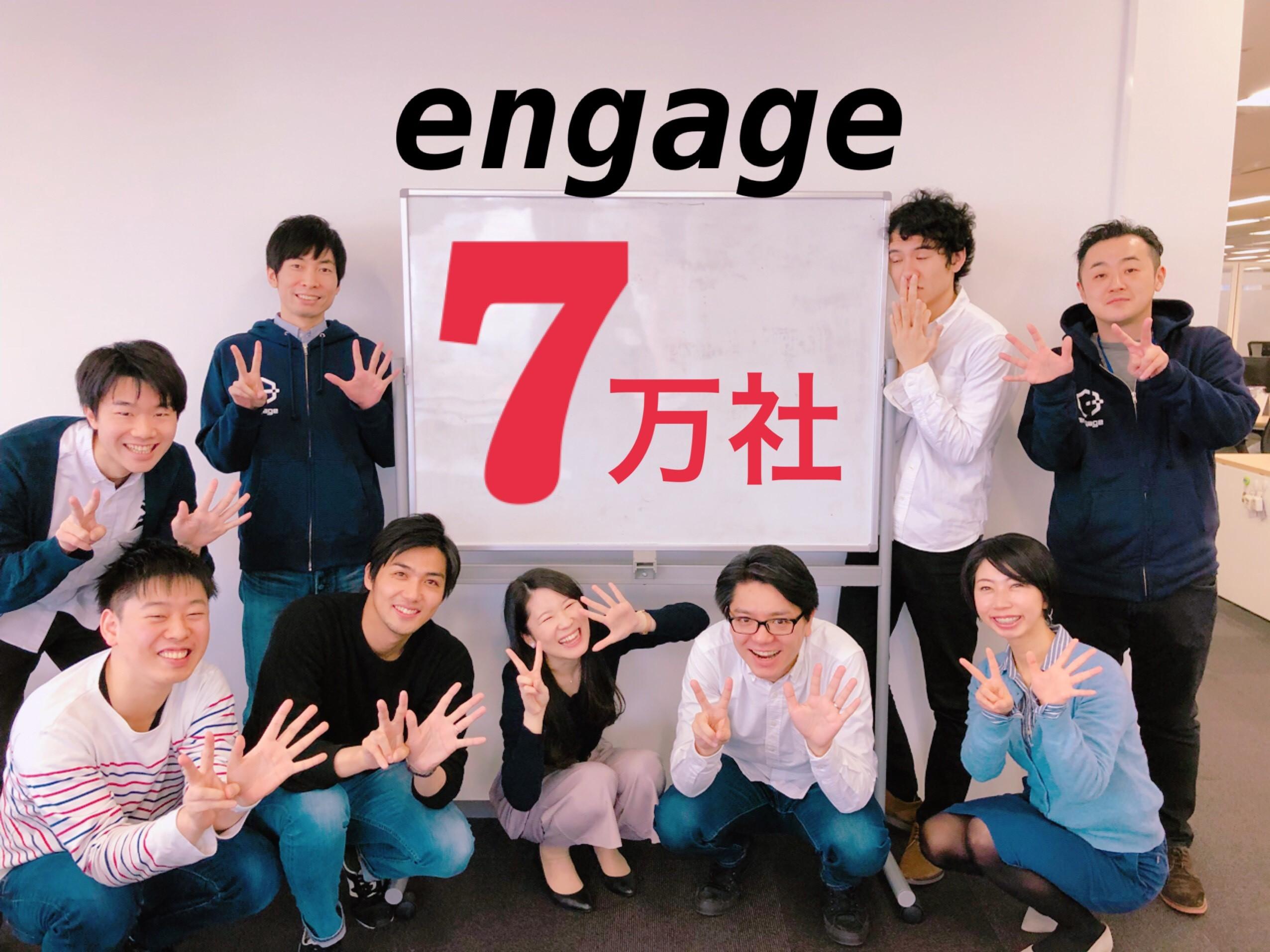 【engage】7万社を突破しました!!