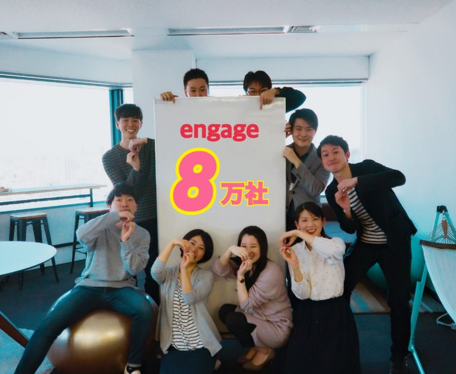 【祝】engage 8万社突破!#エンゲージって効果あるの?気になる疑問にもお答えします!