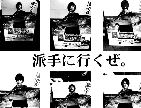 エン大阪オフィス 野郎6人男気の旅 Part 1