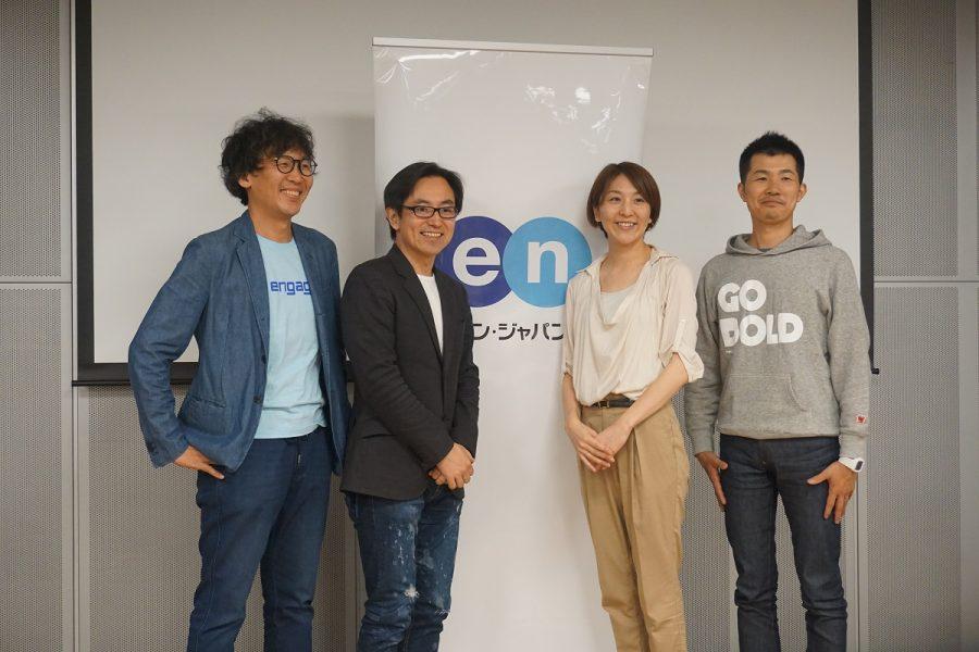 HRカンファレンス2018、TECHDAYに執行役員・寺田が登壇!#きょうのエン