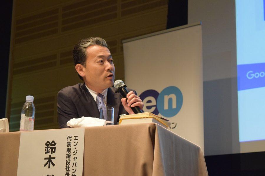 ★満員御礼★日本最大のHRイベントで、代表・鈴木が登壇!#きょうのエン
