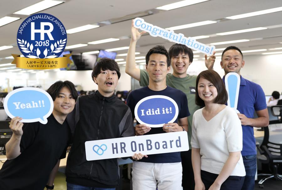 HR OnBoardとは?エン・ジャパンが離職防止に本気な理由。#きょうのエン