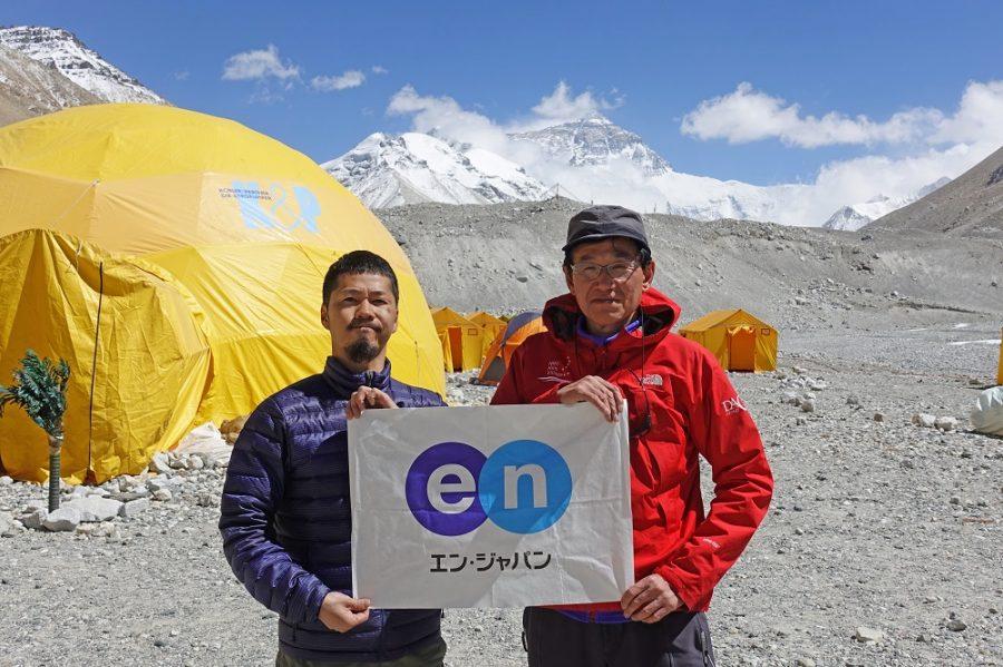 標高8848m!エベレストに、エンを連れて行ってもらいました!#きょうのエン