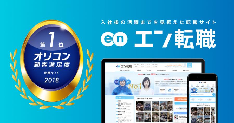 祝★『エン転職』が2018年オリコン顧客満足度 第1位に選出されました! #きょうのエン