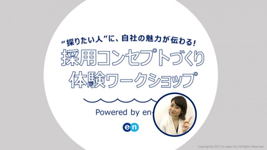 【セミナーレポート】採用コンセプトづくり体験ワークショップ!