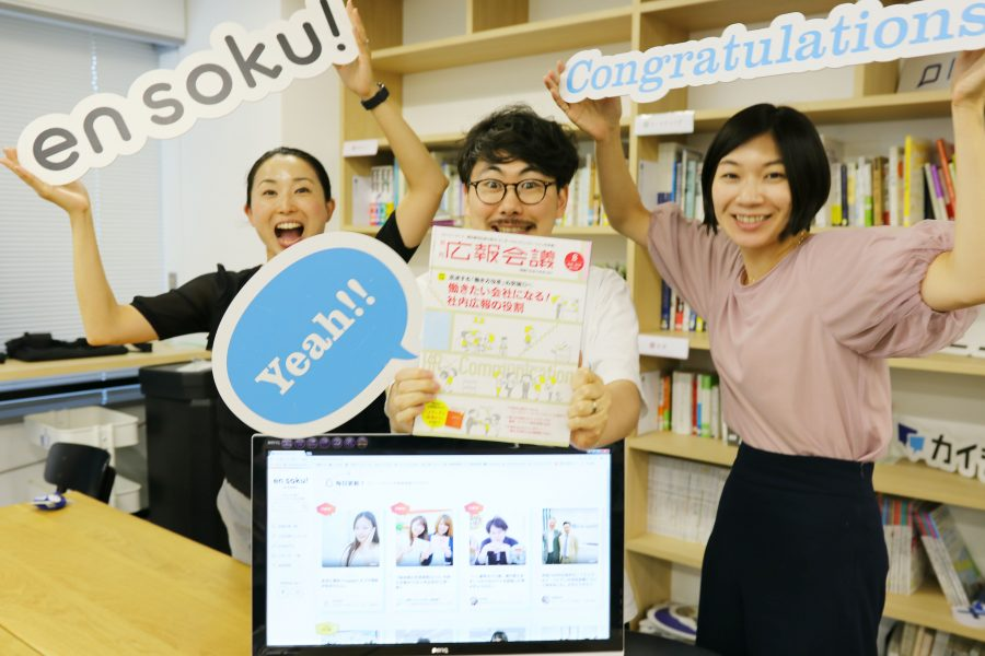 en soku!が『広報会議』で紹介されました!#きょうのエン