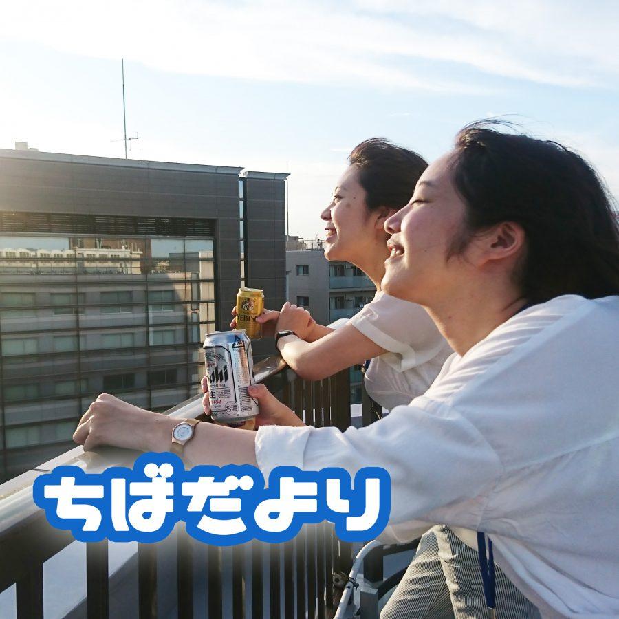 【千葉だより】屋上バーベキュー!