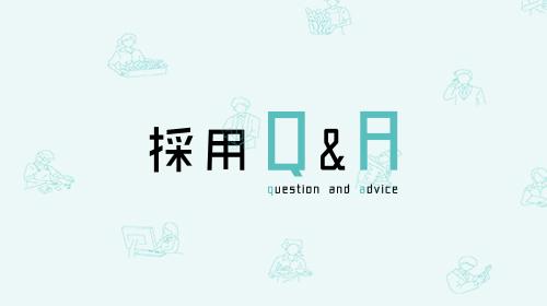 engageに新コーナー『採用Q&A』がオープン!