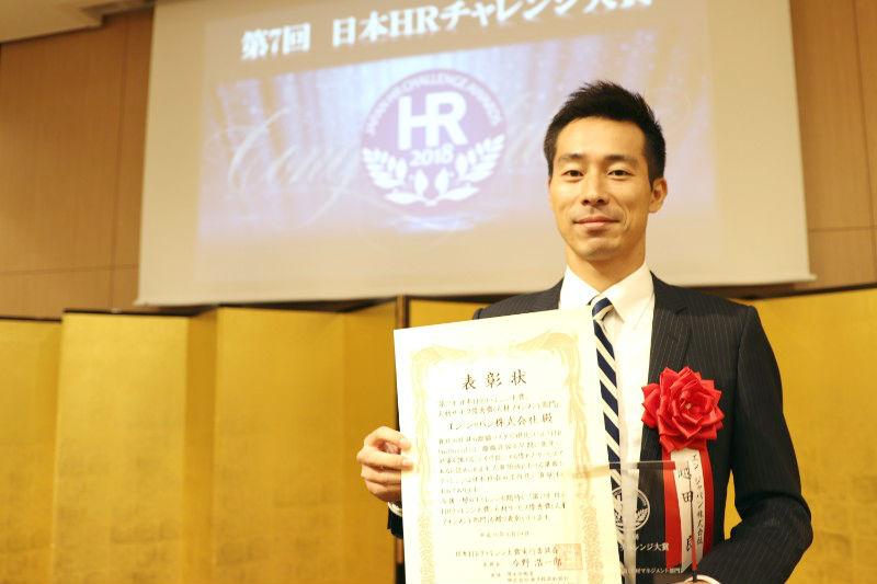 【祝】HR OnBoard!「第7回 日本HRチャレンジ大賞 」授賞式レポート #きょうのエン