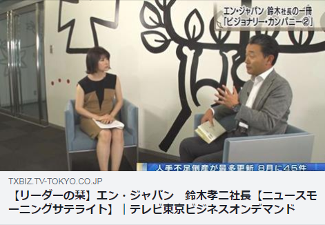 【祝】代表の鈴木さんが「Newsモーニングサテライト」に登場したよ! #きょうのエン