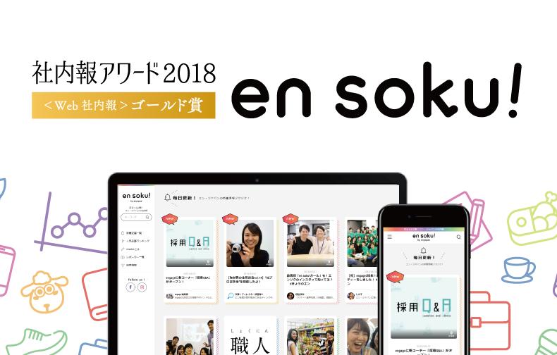en soku!、「社内報アワード2018」でゴールド賞を受賞! #きょうのエン