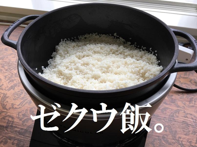 オフィスで、米を炊く。#ゼクウな日々