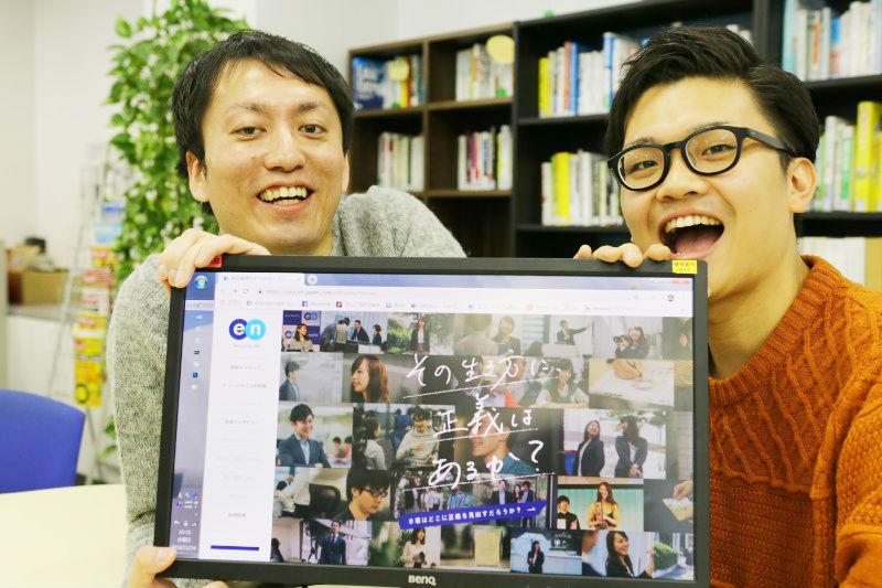 エンの新卒採用サイト、本日オープン!制作者に裏側を聞いてみた! #きょうのエン