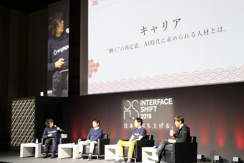 執行役員の寺田がモデレータとして登壇。「iNTERFACE SHIFT2018」イベントレポート!#きょうのエン
