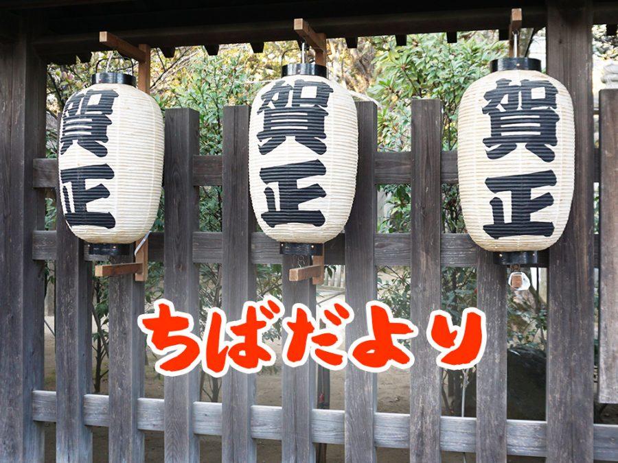 【千葉だより】初詣 &運試し!