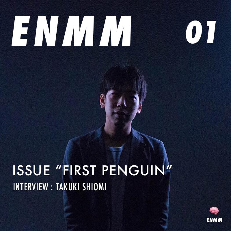 "ENMM vol1 ""FIRST PENGUIN"""