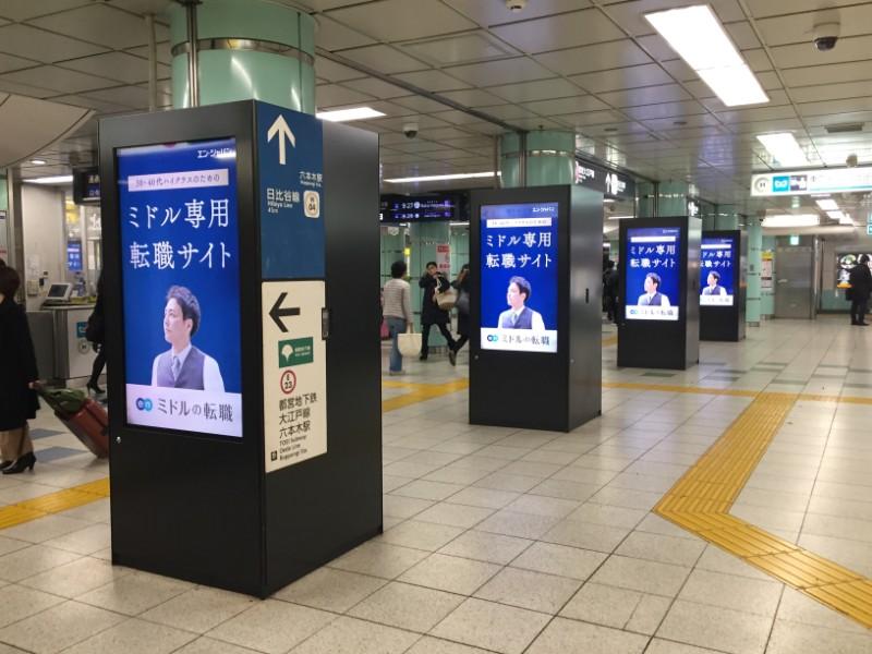 六本木駅で『AMBI』『ミドルの転職』のプロモーション実施中! #きょうのエン