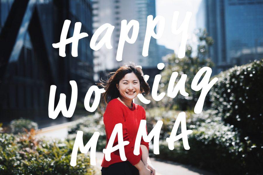 Happy Working MAMA #01 石田さん(サイト運用/東京)#きょうのエン