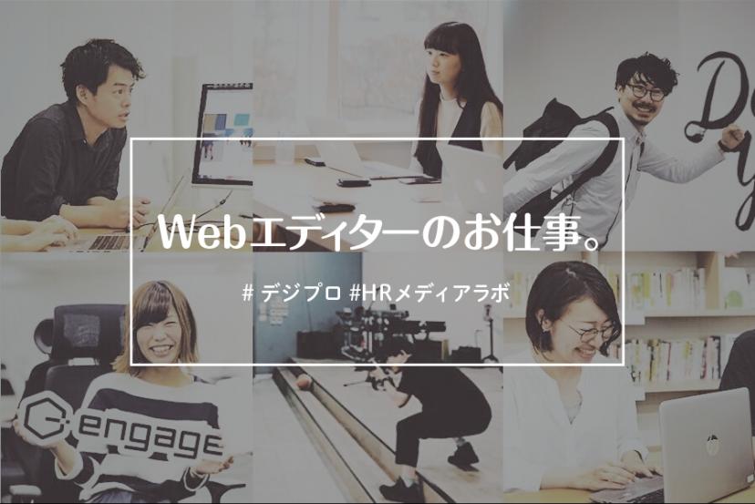 企画、取材、ライティング…エンのWebエディターって何してるの??