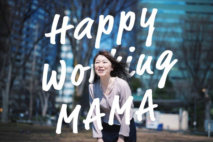 Happy Working MAMA #02 柳さん(人事企画)#きょうのエン
