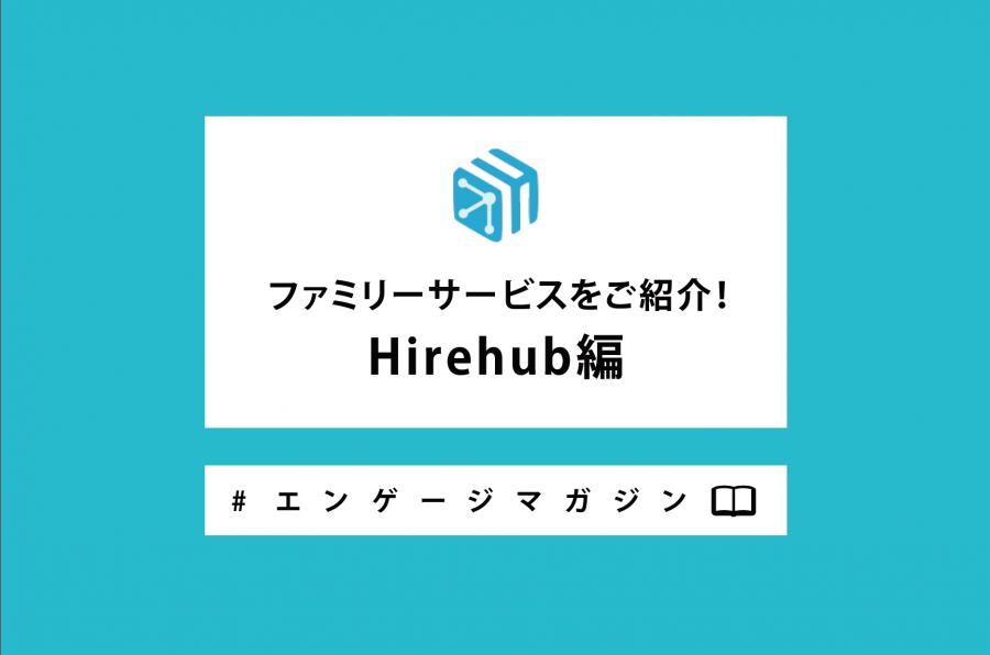 ファミリーサービスをご紹介! Hirehub編 #エンゲージマガジン