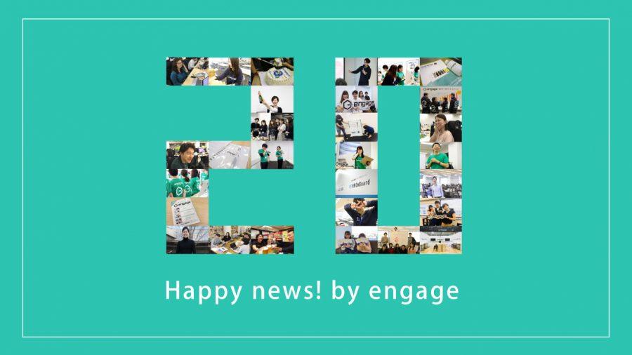 祝、20万社突破!写真で振り返るengageの歩み #エンゲージマガジン
