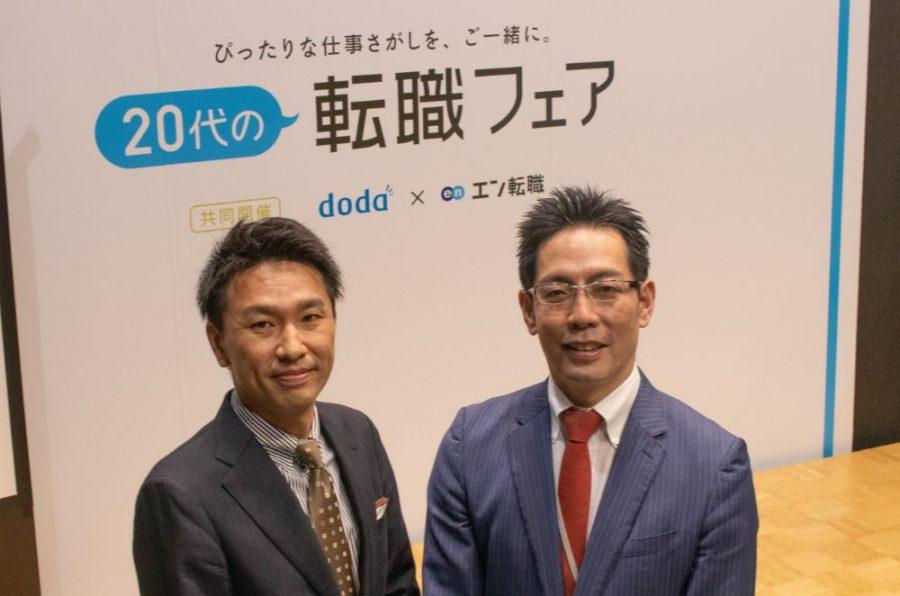 初のエン転職×doda共催!「20代の転職フェア」をレポート! #きょうのエン