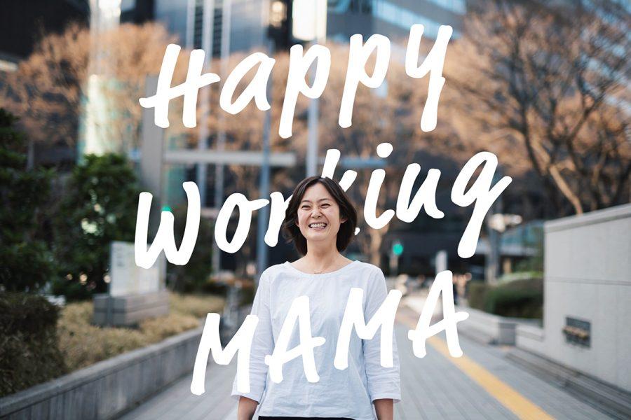 Happy Working MAMA #03 古谷さん(人事)#きょうのエン