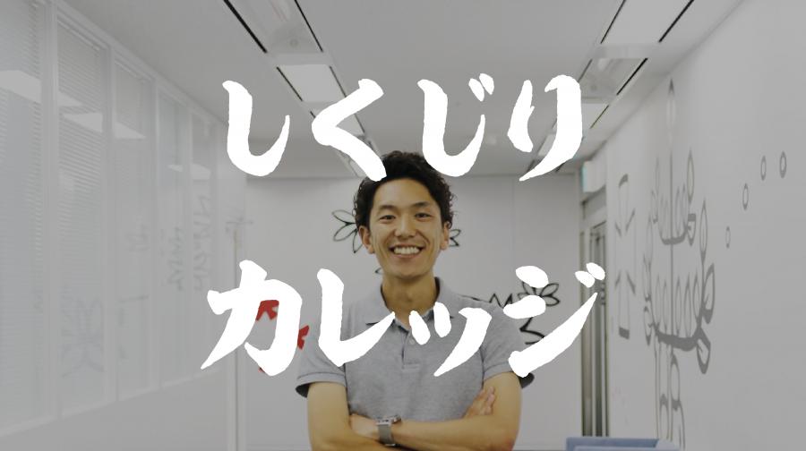 """""""志に火をつける""""峯崎先生登壇!第9回エンしくじりカレッジ!#きょうのエン"""