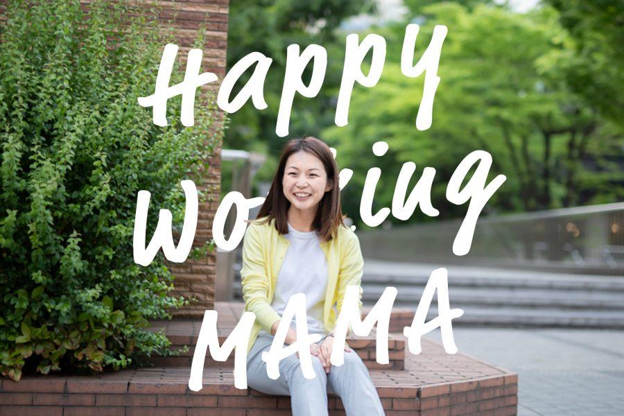 Happy Working MAMA #04 木村さん(東京)#きょうのエン