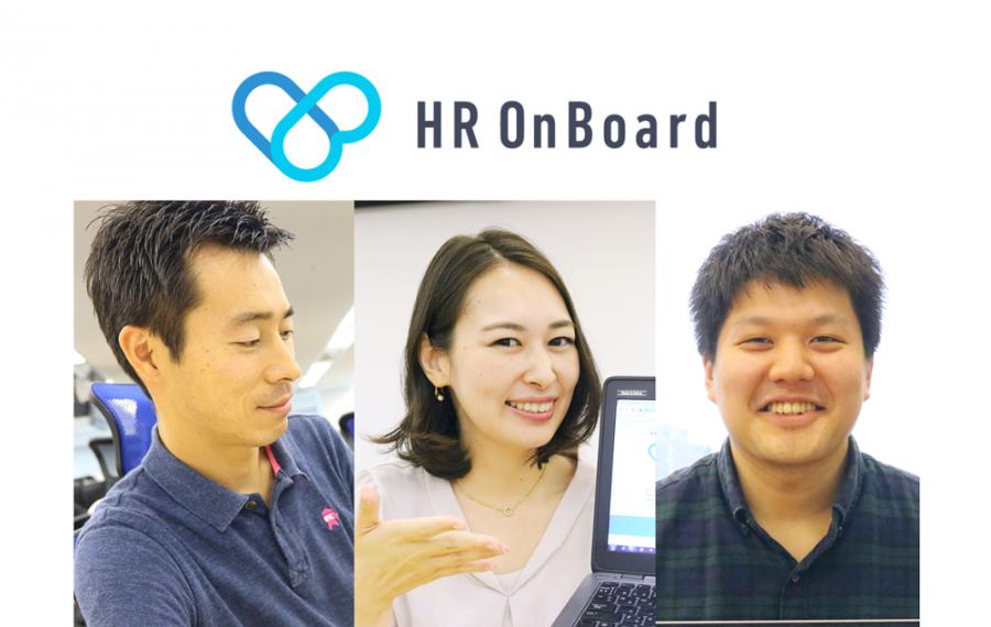 開発者&営業担当に聞く!HR OnBoard、新機能の魅力! #きょうのエン