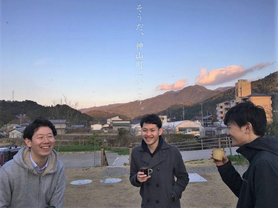グリーンバレーってなんだ?!徳島県神山町にサテライトオフィスの視察に行ってきた!#ゼクウな日々