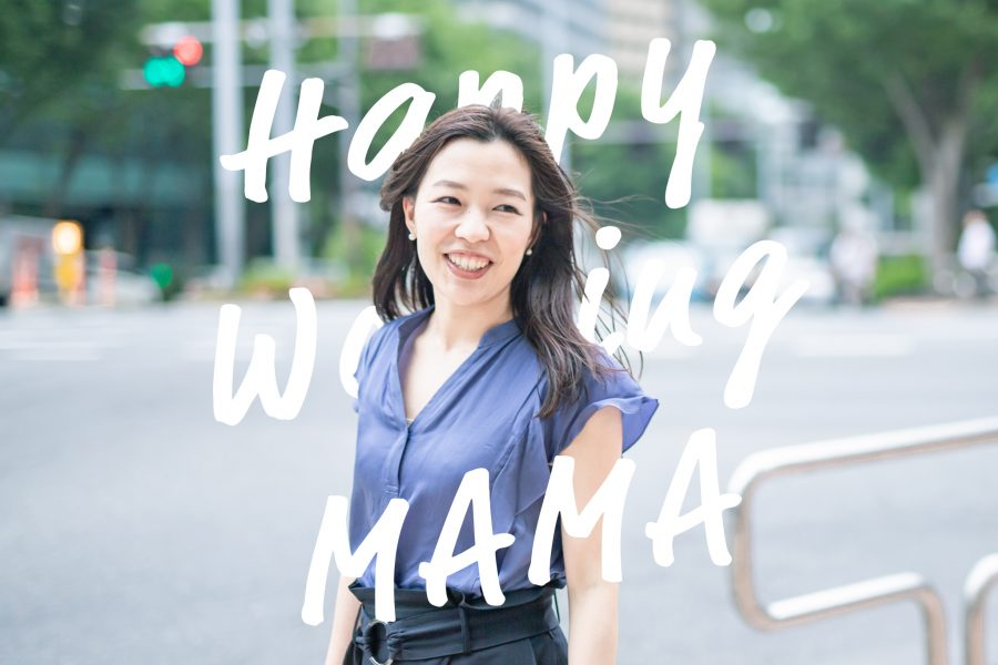 Happy Working MAMA #06 岩松さん(営業)#きょうのエン