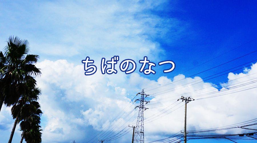 千葉で、夏の思い出つくってみた。