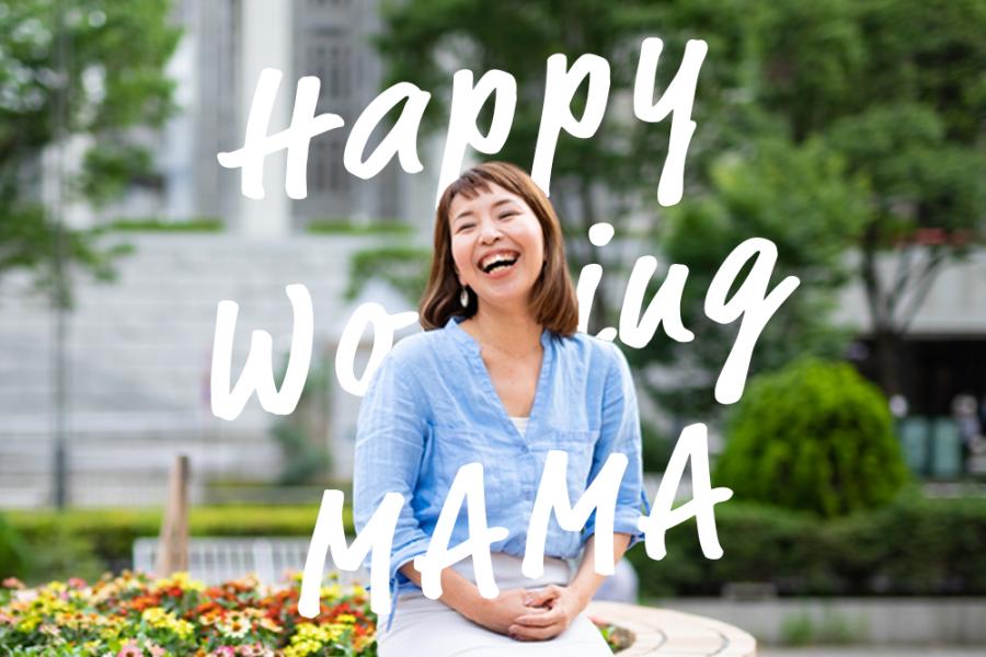 Happy Working MAMA #07 藤井さん(営業/東京)#きょうのエン
