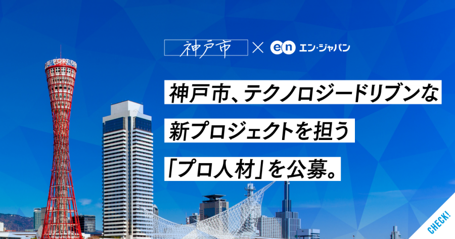 神戸市の採用支援プロジェクトがスタートしました! #きょうのエン