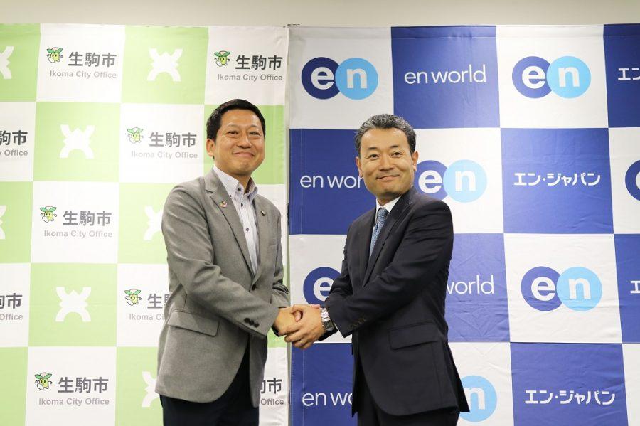 エン・ジャパン×奈良県生駒市、採用プロジェクトが本日始動しました! #きょうのエン