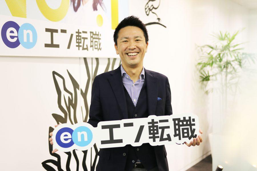 祝★中途求人メディア事業部がポーター賞受賞!事業部長の岩崎さんにインタビューしたよ。 #きょうのエン