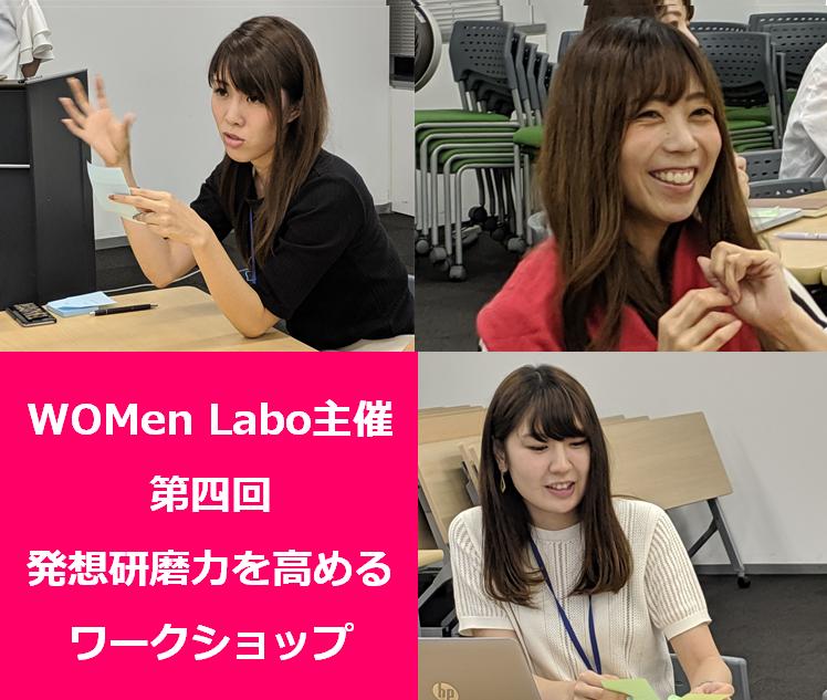 発想研磨力を鍛えよう!第四回女性社員向けワークショップ開催! #WOMen Labo